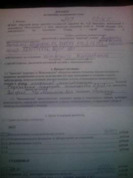 Наденьке срочно нужны деньги для операции на сердце в Бакулева  - Надя Федоренко-2.jpg