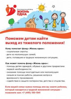 Семье нужна помощь - ListovkaA6.jpg
