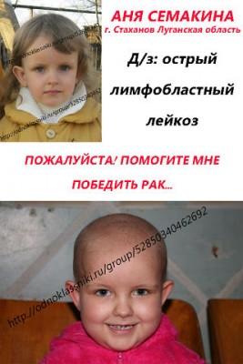 Помогите Анечке Семакиной побороть ОСТРЫЙ ЛЕЙКОЗ - аня.jpeg